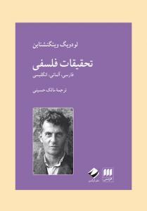 تحقیقات فلسفی نویسنده لودویگ ویتگنشتاین مترجم مالک حسینی